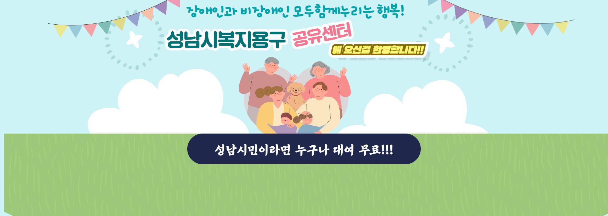 #복지용구공유센터 홍보배너