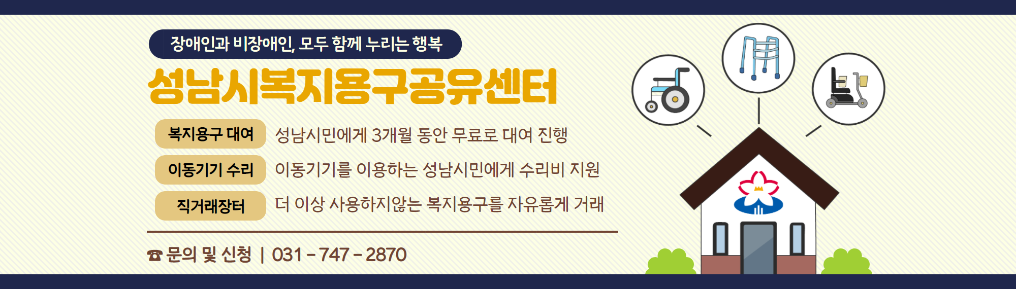 성남시 복지용구공유센터 배너
