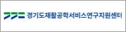 경기도재활공학서비스연구지원센터