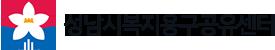성남시복지용구공유센터